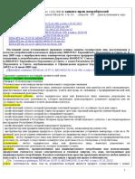 ЗН о защите прав потребителей 2012  адаптирован.doc