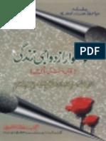 Khushgawar Istewaji Zindagi Kay Rahnama Asool