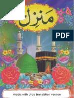 Manzil Arabic Urdu Version