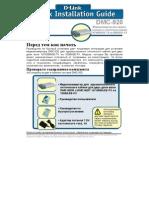 DMC-920 QIG_EN_RUS.pdf