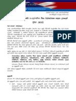 DV 2015 Instructions Sinhala