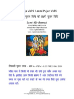 Sunderkand Paath In Hindi Pdf