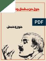جورج حبش - حول حرب لبنان ونتائجها.pdf