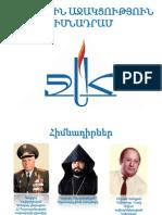 Slides presenting activities of JAH fund | ՋԱՀ հիմնադրամի գործունեությունը ներկայացնող սլայդներ