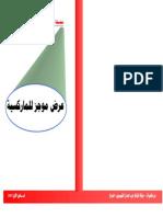 عرض موجز للماركسية.PDF