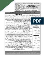 Tiral-urdu-Aug08pdf