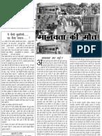 Asaram Bapu Ashram - Conspiracy of Raju Chandak and Media Exposed