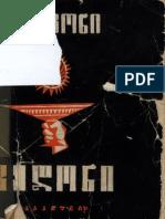 პლატონი - ფედონი.PDF