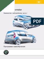 vnx.su-Škoda-Roomster-Программа-самообучения.pdf