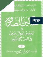 24325125 Taskeen Us Sudoor by Sheikh Sarfraz Khan Safdar Ra