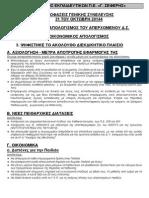 Αποφάσεις Γ.Σ 21.10.2014- Διεκδικητικό Πλαίσιο 2014/15