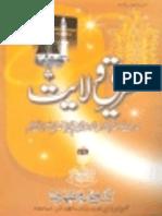 Tareeq e Wilayat in Islam