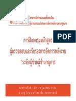 Assistance Level 29_part 1 (1-49)