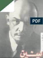 لينين.pdf