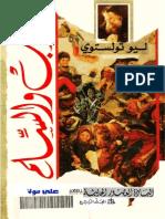 ليو تولستوي، الحرب والسلم، الجزء الرابع.pdf