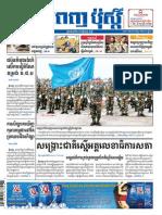 20141023khmer.pdf