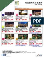 pccw_offer2.pdf