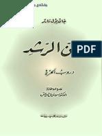 سارتر - دروب الحرية، الجزء الأول.pdf