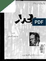سارتر - الجدار.pdf