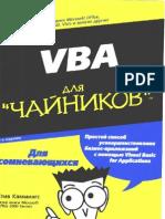VBA Для чайников