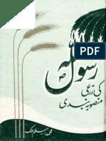 Rasool Allah SAW ki Zar'Ai Mansuba Bandi