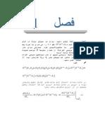 Pathria Statistical Mechanics persian solution