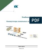 commutators.pdf