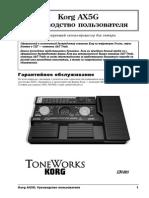 korg-ax5g.pdf