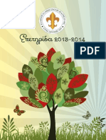 Ecole Jeanne D'Arc Souvenir 2013-2014