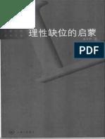 理性缺位的啟蒙.pdf