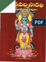 02 Sri Kaivalya Saaradhi - Vishesha Vyakya for VishnuSahasram 1288 Pages (1)