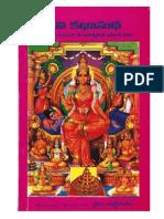 11 Devi KadhaSudha 161 Pages (1)