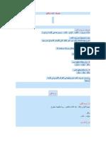 حروف المد واللين.docx