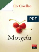 Μοιχεία Paulo Coelho