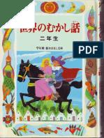 Sekai no mukashi banashi.pdf