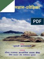Adhyatma Gyan Praveshika