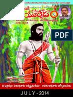 AndarikiAyurvedam July2014 by TEB.pdf