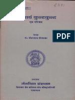 Acharya Kundkund Ek Parichay