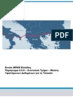 ESIA_Greece_Annex_6.5.9_East_Golden_Jackal_Baseline_Study_Greek.pdf