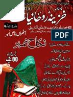 Monthly Khazina-e-Ruhaniyaat Oct'2014 (NIKAH NUMBER)