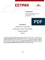 pravila_casco_171_do_01102014.pdf