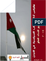 The General measure for public performance for the political parties in Jordan -2014