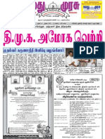 Namathumurasu 23-12-2009