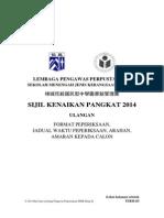 Jadual Waktu Sijil Kenaikan Pangkat 2014 (Ulangan)