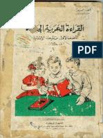 امل وعمر 1.pdf