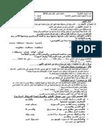 إمتحان اللغة العربية من إدارة بنها