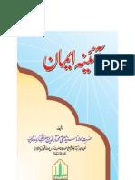 aaina_e_imaan