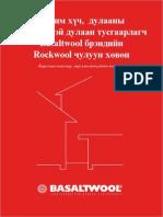 Broshure Basalt 8