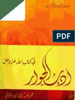 adabhiwar.pdf