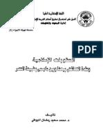 3oqoubate.pdf
